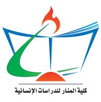 كلية المنار للدراسات الإنسانية